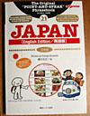 旅の指さし会話帳〈21〉JAPAN ここ以外のどこかへ!