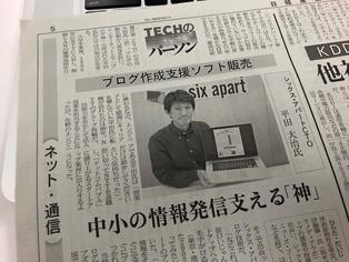 nikkei-sangyo-2018-08-20.jpg